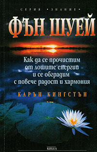 Creating Sacred Space with Feng Shui by Karen Kingston - Bulgarian edition