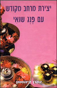 Creating Sacred Space with Feng Shui by Karen Kingston - Hebrew edition